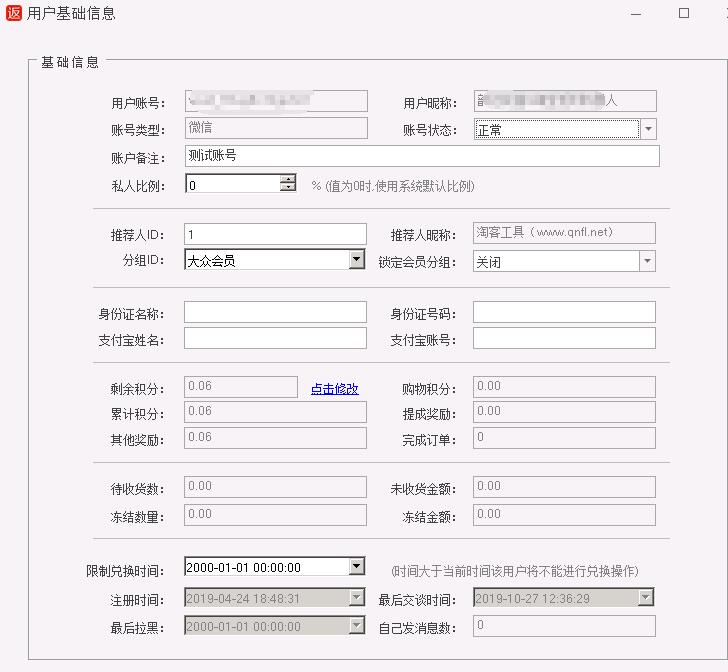 修改用户资料预览