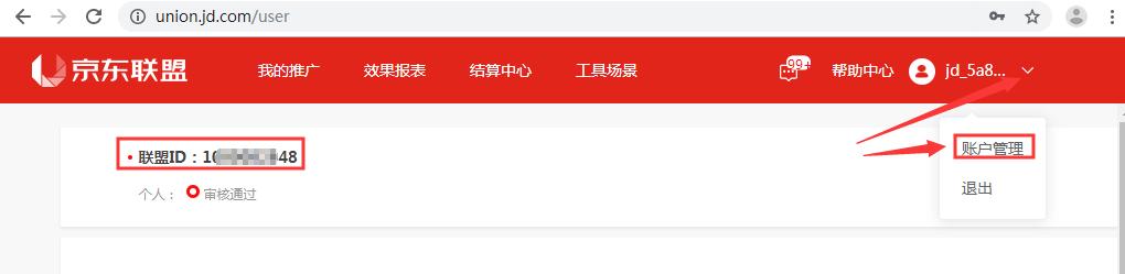 京东联盟ID查看