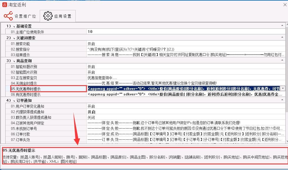 软件设置XML